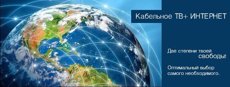 КТВ+ Интернет